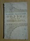 Купить книгу Рыльский М. Ф. - Поэзия Адама Мицкевича