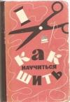 Купить книгу Евтушенко М. А, Иерусалимская О. А., Смирнова Р. С. - Как научиться шить