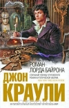 Купить книгу Джон Краули - Роман лорда Байрона