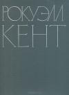 Купить книгу Чегодаев А. (автор текста) - Рокуэлл Кент. Живопись. Графика