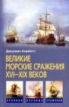 Корбетт Джулиан - Великие морские сражения XVI-XIX веков.