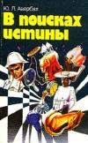 Купить книгу Юрий Львович Авербах - В поисках истины