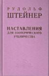 Купить книгу Штайнер, Р. - Наставления для эзотерического ученичества