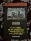 Купить книгу Ключевский В. О. - Сказания иностранцев о Московском государстве