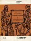 Получить бесплатно книгу В. С. Муравьев - Путешествие с Гулливером