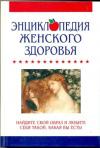 Купить книгу Доллемур, Дуг - Энциклопедия женского здоровья