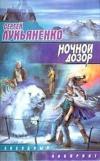 Сергей Лукьяненко - Ночной дозор