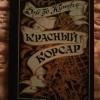 Купить книгу Купер Джеймс Фенимор - Красный Корсар
