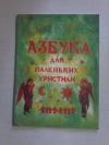 Купить книгу Стальбовский А. - Азбука для маленьких христиан