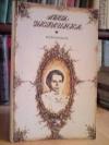 Украинка Леся - Избранное. Перевод с украинского. Иллюстрации и оформление А. Добрицына