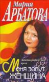 Купить книгу Арбатова, Мария - Меня зовут женщина
