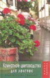 Купить книгу Жадько Е. - Комнатное цветоводство для лентяек