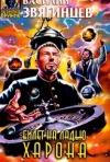 Звягинцев Василий - Билет на ладью Харона