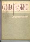 Купить книгу  - Сольфеджио. Часть первая. Двухголосие сост.. Способин
