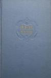 Ж. Верн - С/с в 12 т. т., том 10