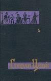 Стефан Цвейг - Собрание сочинений в семи томах. Том 6