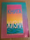 Купить книгу  - Книга жизни. Сводный текст четырех Евангелий на основе современного русского перевода Нового Завета