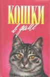 Купить книгу Тови Д., Романова Н. - Кошки в доме