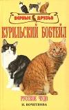 купить книгу Кочеткова, Н. - Курильский бобтейл