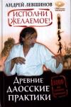 Купить книгу Андрей Левшинов - Исполни желаемое! Древние даосские практики. 3000 лет успешного применения