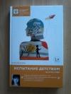 Купить книгу Инина Н. В. - Испытание детством. На пути к себе