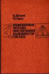 Купить книгу Диллон, Б. - Инженерные методы обеспечения надежности систем