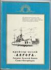 Купить книгу  - Крейсер-музей Аврора лауреат Золотой книги Санкт-Петербурга.