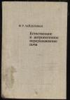 Купить книгу Зайдльман Ф. Р. - Авторская. Естественное и антропогенное переувлажнение почв.