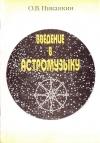 Купить книгу О. В. Никанкин - Введение в астромузыку