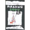 купить книгу Саша Чубарьян - Полный root
