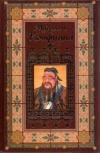 Купить книгу Адамчик, М. В. - Мудрость Конфуция