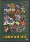Купить книгу [автор не указан] - Биология-1
