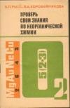 Купить книгу Рысс, В.Л. - Проверь свои знания по неорганической химии