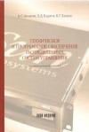 Купить книгу Анашкин А. С., Кадыров Э. Д., Харазов В. Г. - Техническое и программное обеспечение распределенных систем управления