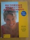 Купить книгу Диттмар Фридрих, Велльман Ютта - Активные вещества для женщин