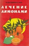 Купить книгу Кудряшова, Н.И. - Лечение лимонами