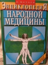 купить книгу Н. Мазнев - Энциклопедия народной медицины