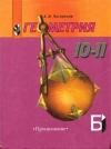 Купить книгу Погорелов, А.В. - Геометрия. 10-11 класс