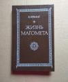 Купить книгу Ирвинг Вашингтон - Жизнь Магомета