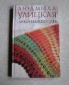 Купить книгу Улицкая - Люди нашего царя