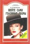 Купить книгу Заморская Н. Я. - Шейте сами головные уборы