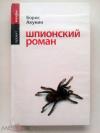 Купить книгу Акунин, Борис - Шпионский роман