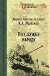 Мерецков К. А - На службе народу
