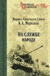 купить книгу Мерецков К. А - На службе народу