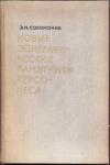 Купить книгу Соломоник, Э.И. - Новые эпиграфические памятники Херсонеса