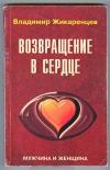 Купить книгу Жикаренцев Владимир. - Возвращение в Сердце. Мужчина и Женщина.