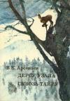 Купить книгу Арсеньев, В.К. - Дерсу Узала. Сквозь тайгу