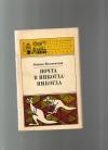 Купить книгу Воляновский Люциан - Почта в никогда = никогда.