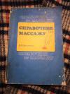 Купить книгу Васичкин В. И. - Справочник по массажу
