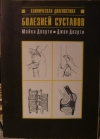 купить книгу Майкл Доэрти, Джон Доэрти - Клиническая диагностика болезней суставов